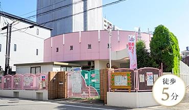 市立桃園幼稚園 約360m(徒歩5分)