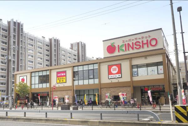スーパーマーケットKINSHO 住吉店 約650m(徒歩9分)