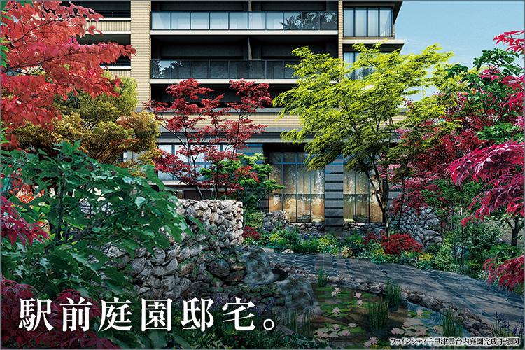 それまでの日本的な街概念を超越したGARDEN CITY(田園都市構想)という先進の思想。日本中はもとより、世界各国から羨望の眼差しを浴びました。その千里ニュータウンが誕生して50余年、ですが千里における邸宅の歴史は、約100年前にまで遡ります。原点は、千里線にあったのです。千里初(※1)、駅徒歩1分の住居地域に誕生する、駅前庭園邸宅。「ファインシティ千里津雲台」。明日の庭園邸宅を、駅前に。いま、邸宅史の風が、変わります。