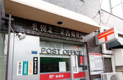 札幌北三条西郵便局 約250m(徒歩4分)
