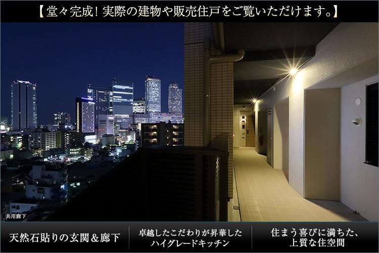 発展する超都心名古屋駅エリア。