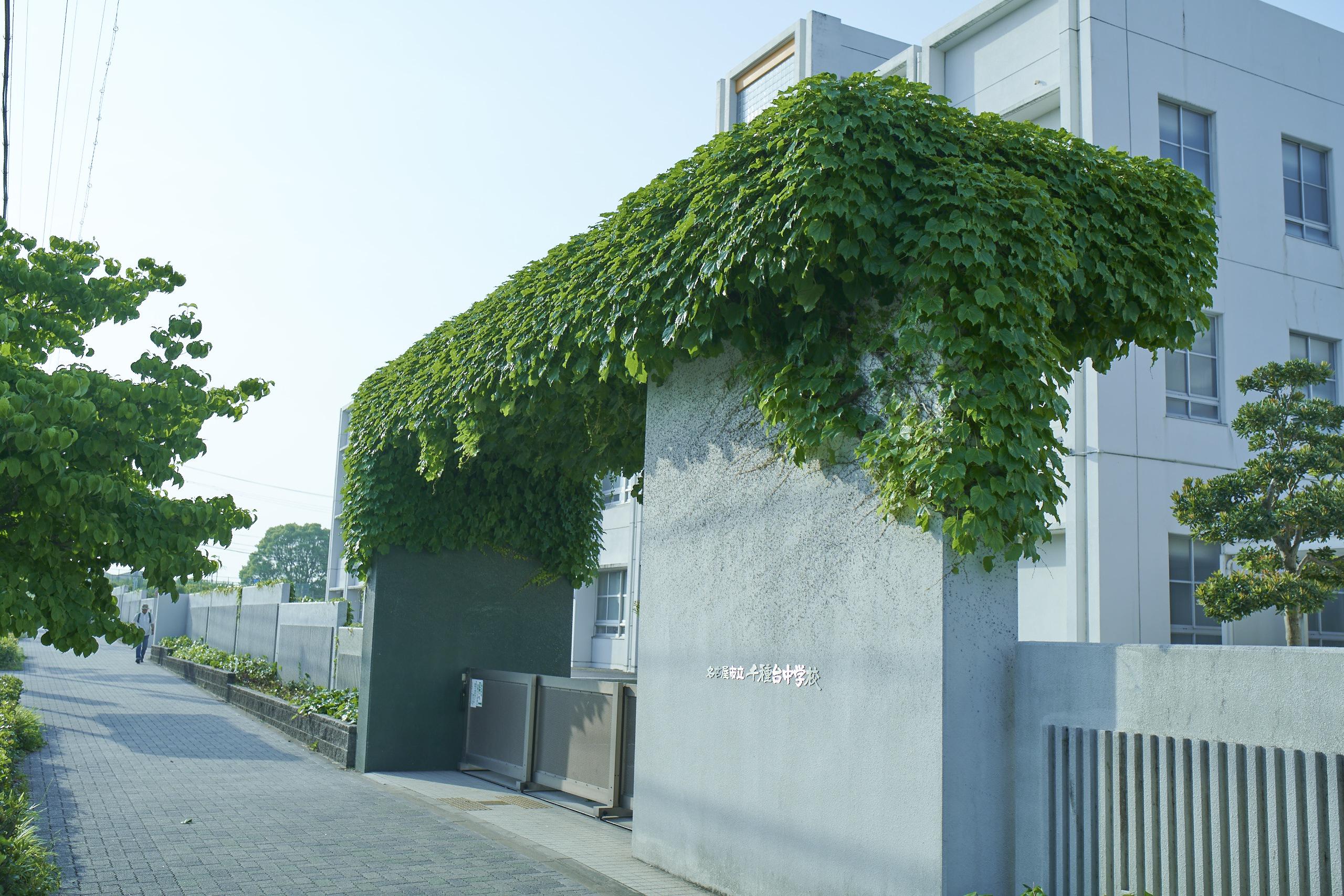 名古屋市立千種台中学校 約420m(徒歩6分)