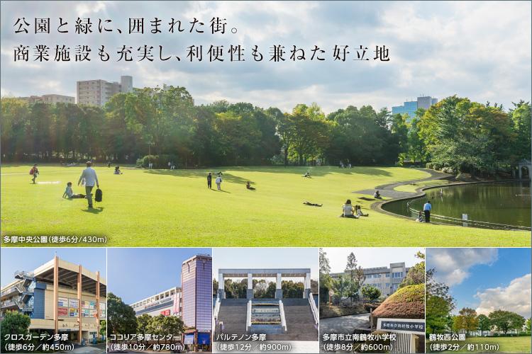 いくつもの大型商業施設や、広大な「多摩中央公園」、教育施設も身近に揃う「多摩センター」
