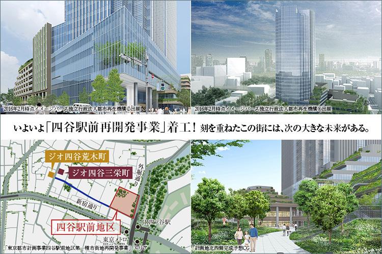 いよいよ「四谷駅前再開発事業」着工!刻を重ねたこの街には、次の大きな未来がある。