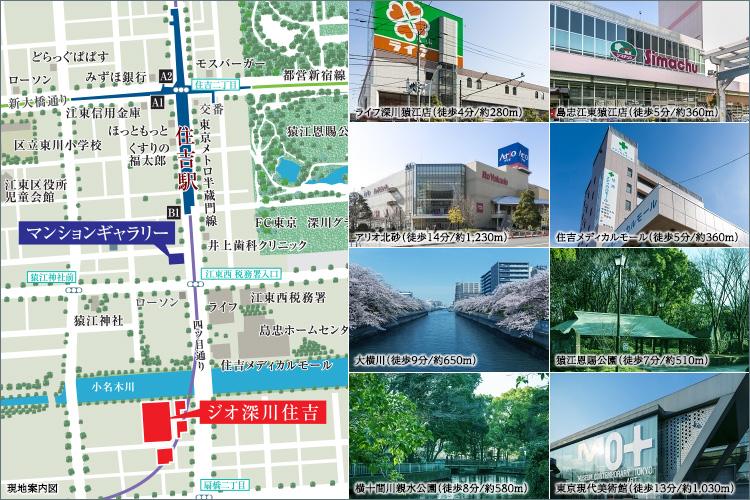 「住吉」駅より徒歩5分、歴史ある小名木川に寄りそう開放感あふれるロケーション。