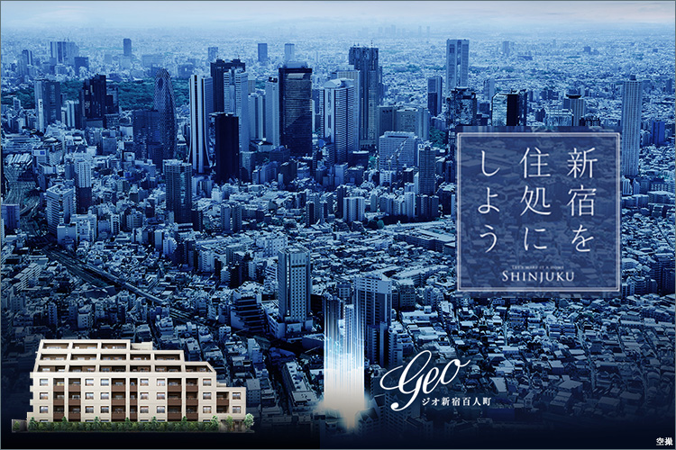 新宿から都心の暮らしを変えていく。