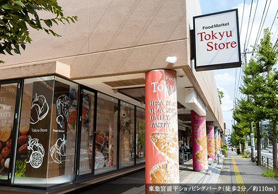 東急宮前平ショッピングパーク 約110m(徒歩2分)
