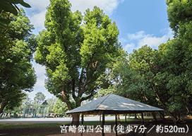 宮崎第四公園 約520m(徒歩7分)