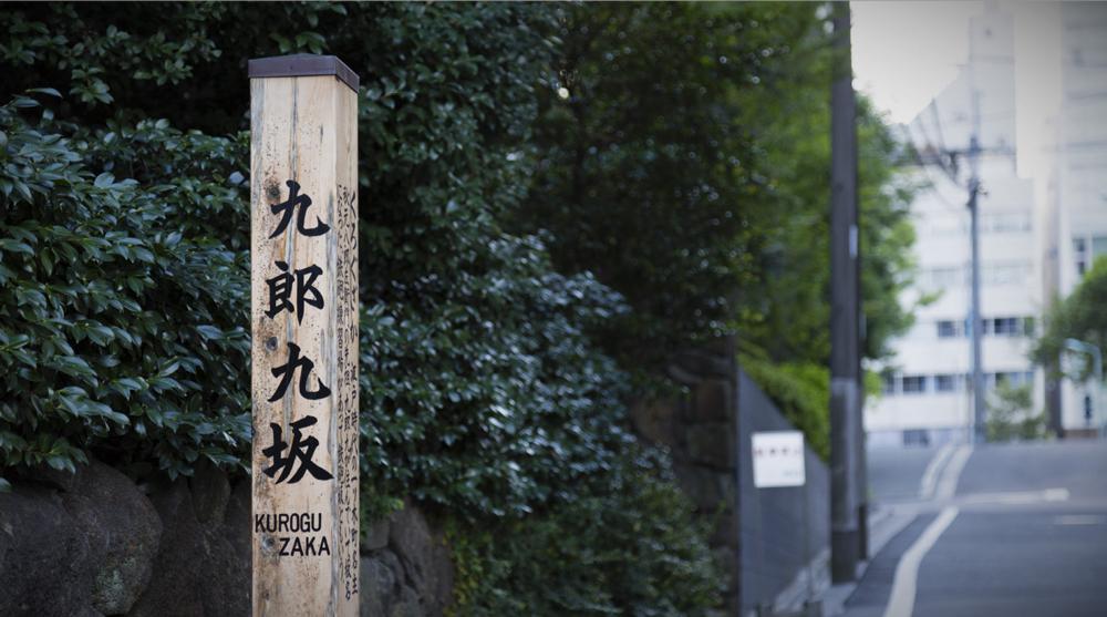 九郎九坂 約160m(徒歩2分)