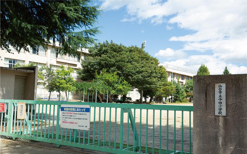 仙台市立中田小学校 約900m(徒歩12分)