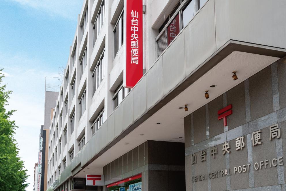 仙台中央郵便局 約240m(徒歩3分)