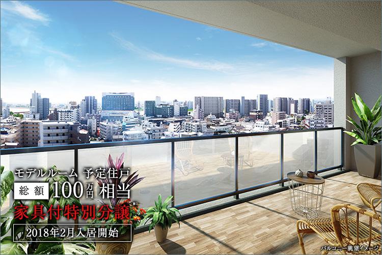 平成30年2月入居開始のオール電化新築マンション。