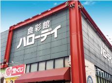 ハローディ姪浜店 約530m(徒歩7分)