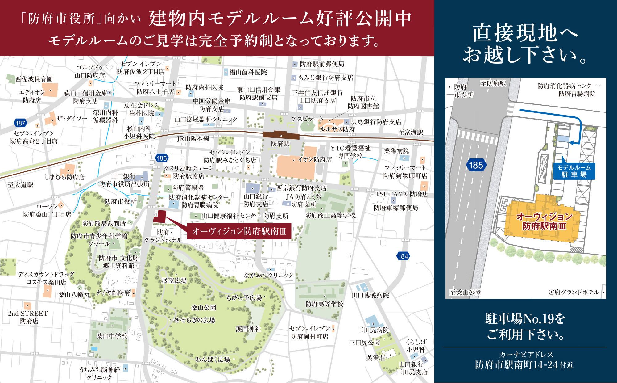 オーヴィジョン防府駅南III:モデルルーム地図