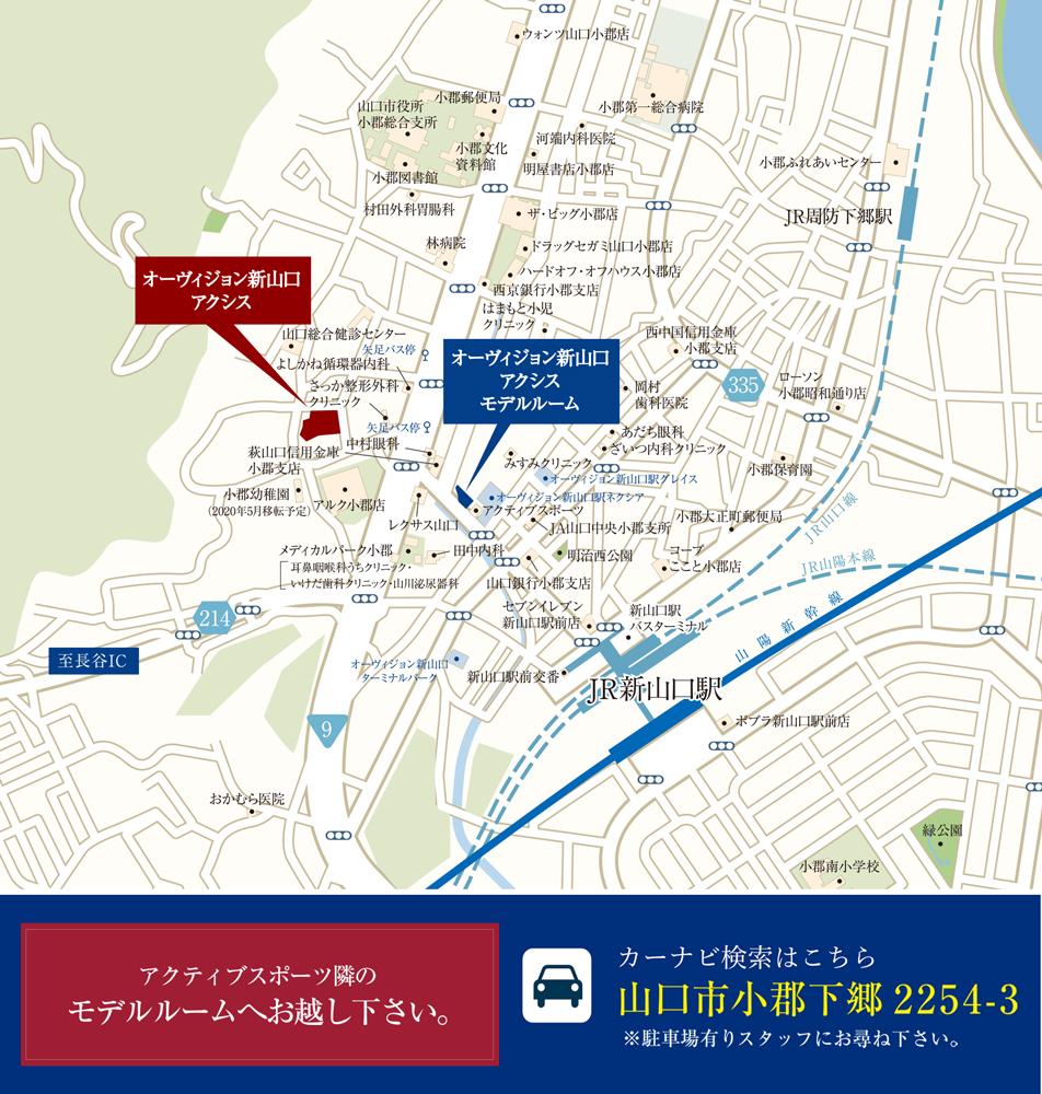 オーヴィジョン新山口アクシス:モデルルーム地図