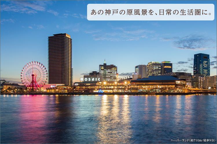 元町界隈から旧居留地、神戸海手のスポットを日常の生活圏に。