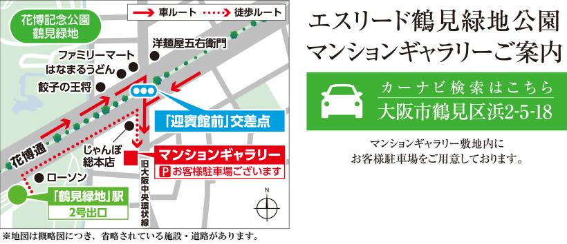エスリード鶴見緑地公園:モデルルーム地図