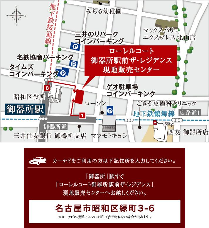 ローレルコート御器所駅前ザ・レジデンス:モデルルーム地図