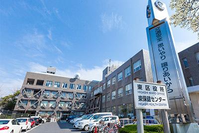 名古屋市東区役所 約900m(自転車4分)