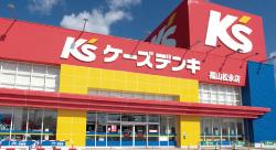 ケーズデンキ福山松永店 約190m(徒歩3分)