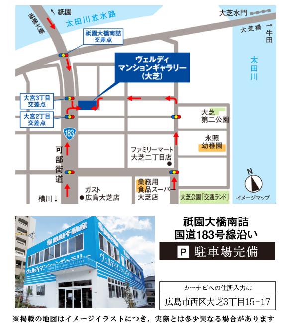ヴェルディ三篠パームレジデンス:モデルルーム地図