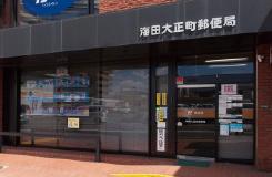海田大正町郵便局 約200m(徒歩3分)