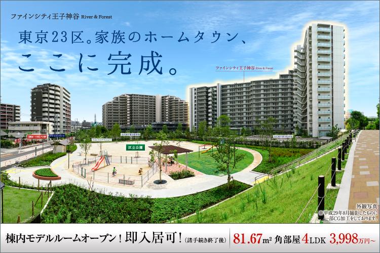 「水と緑の東京生活」がかなうホームタウン。319家族の輝かしい未来のドラマがここに。