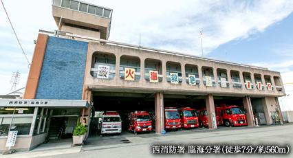 西消防署 臨海分署 約560m(徒歩7分)