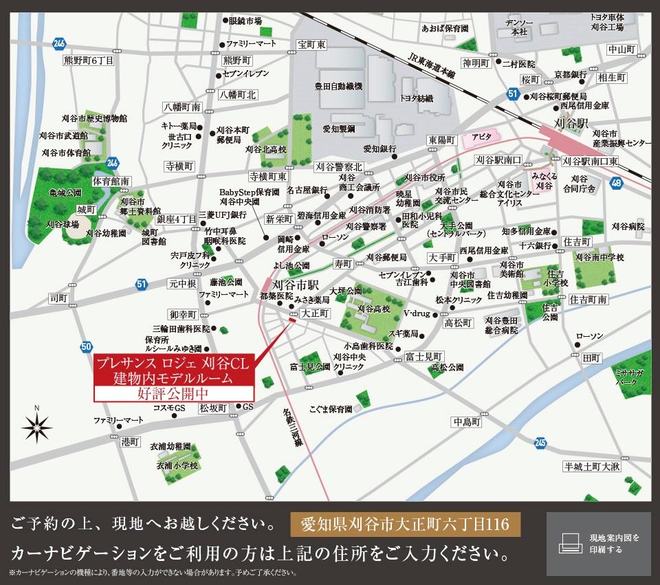 プレサンス ロジェ 刈谷CL:モデルルーム地図