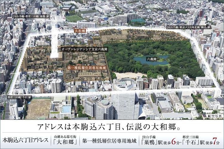 ここは文京区本駒込六丁目、大和郷と呼ばれるエリア。
