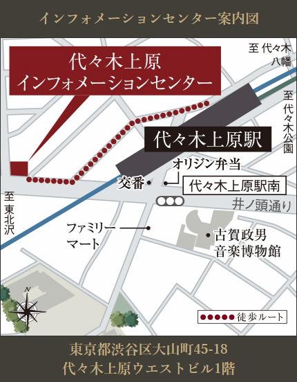 オープンレジデンシア代々木公園:モデルルーム地図