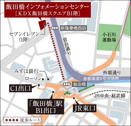 オープンレジデンシア西片:モデルルーム地図