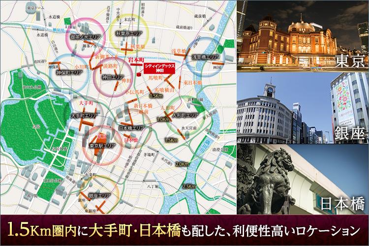 【東京駅エリア】