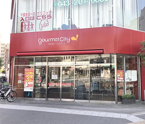 グルメシティ 千葉中央店 約90m(徒歩2分)