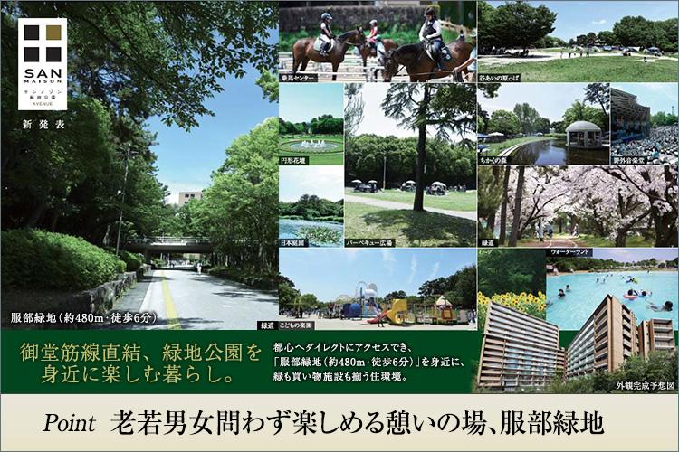 徒歩6分の場所には、庭替わりに使える、府下最大級の広さ(126ha:甲子園球場の約33倍)を誇り、