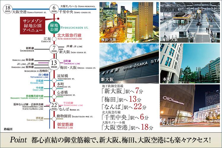 都心直結の御堂筋線が利用できる「緑地公園」駅は、梅田はもちろん、淀屋橋・本町・心斎橋・なんばまでも乗り換えなしで。