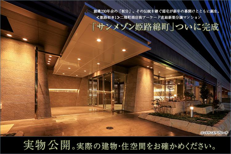 「歴史」と「未来」が響き合う、姫路の中心に住まう。