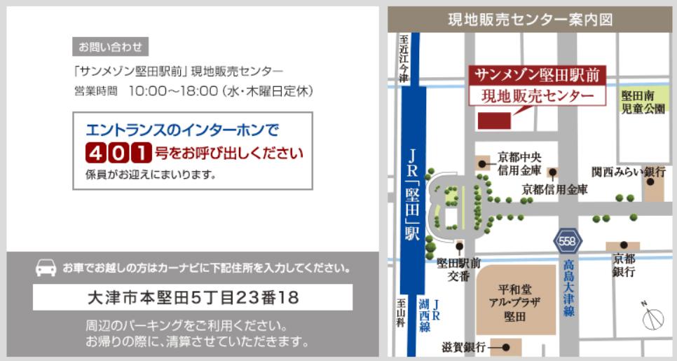 サンメゾン堅田駅前:モデルルーム地図