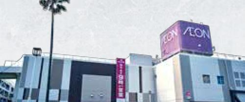 イオン鹿児島鴨池店 約530m(徒歩7分)