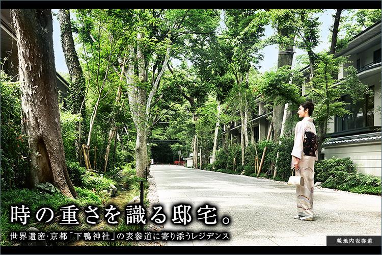 下鴨神社の世界遺産エリアと、この邸宅の敷地の間を通る御蔭通。