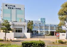 江戸川区立清新第一中学校 約450m(徒歩6分)