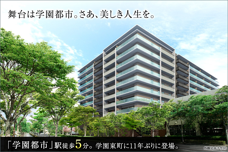 西神ニュータウンの中でも神戸都心に最も近く、豊かな自然に彩られた住環境の学園東町に、11年ぶりに誕生する本物件。