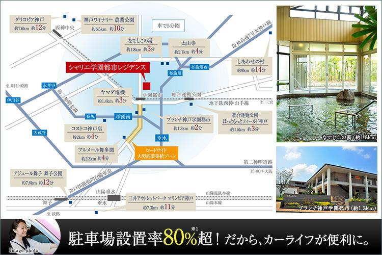 総住戸に対し設置率80%超の駐車場が確保。(月額料5,000円~)