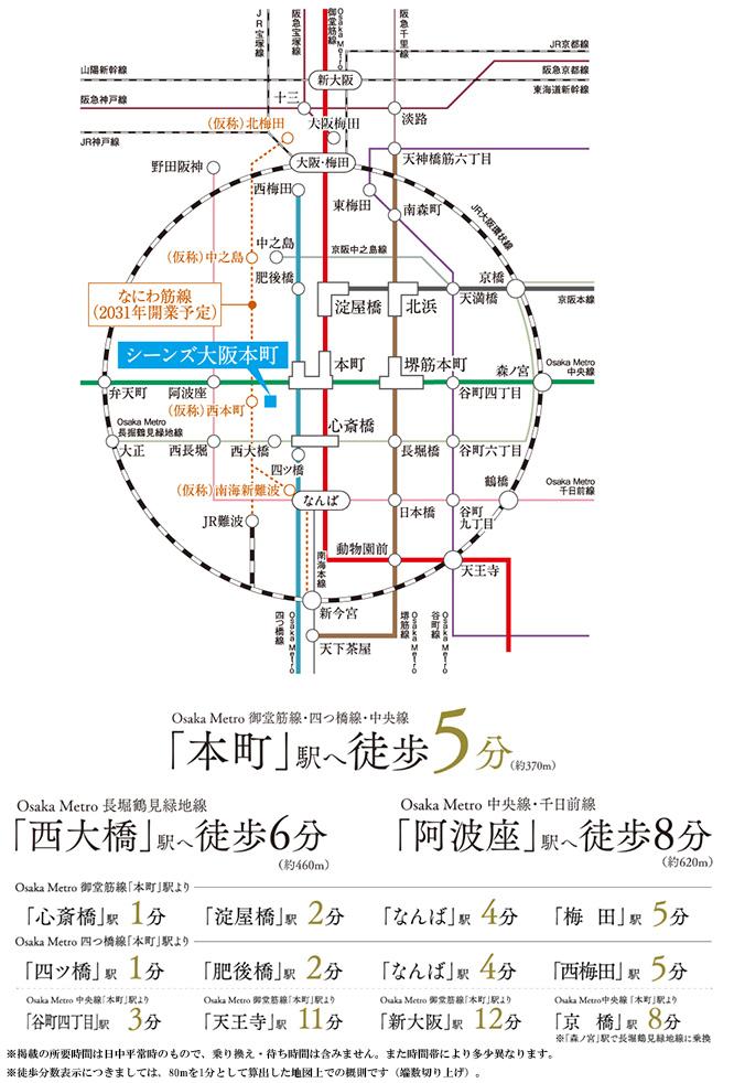 シーンズ大阪本町:交通図