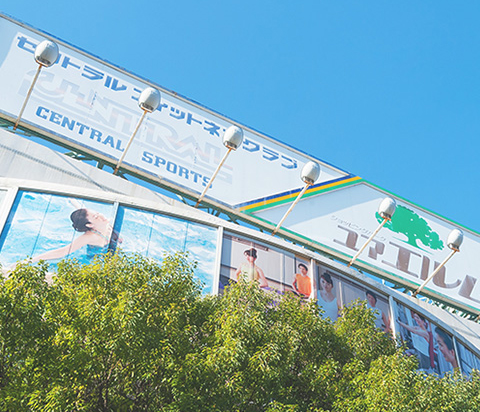 セントラルフィットネスクラブ青砥 約1,140m(徒歩15分)