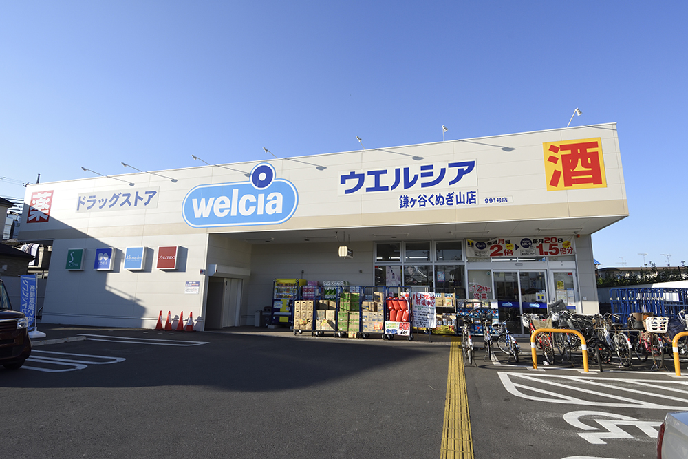 ウエルシア鎌ケ谷くぬぎ山店 約530m(徒歩7分)