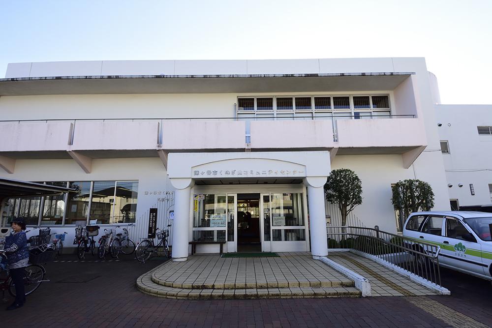 くぬぎ山コミュニティセンター 約510m(徒歩7分)