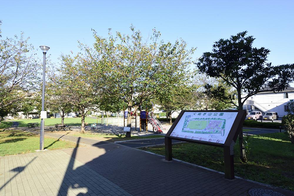 くぬぎ山公園 約140m(徒歩2分)