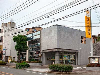 北九州銀行折尾支店 約1,300m(車4分)