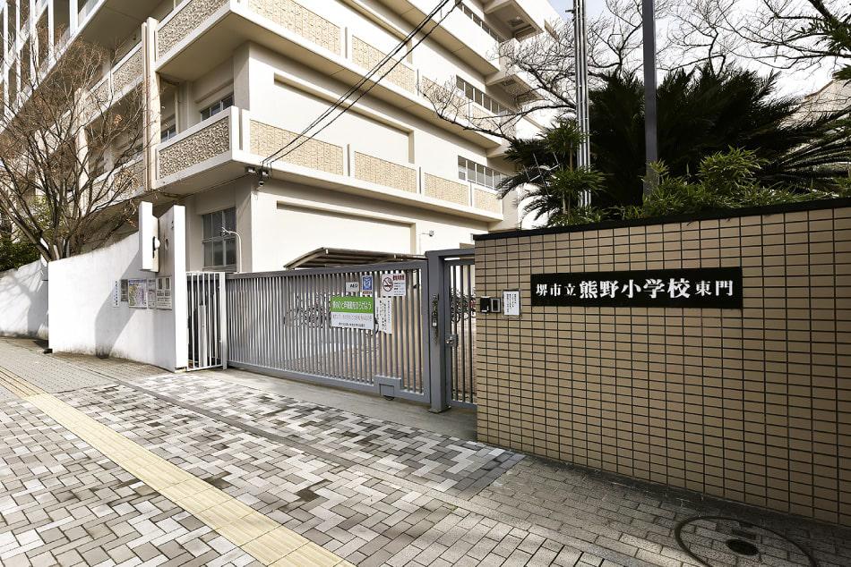 市立熊野小学校 約320m(徒歩4分)